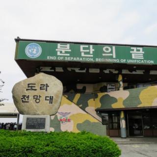 """Заметка о бронировании экскурсии в демилитаризованную зону """"DMZ"""" (поездка в Южную Корею)"""